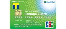 ファミマTカード(ポケットカード)