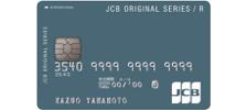 JCB一般カード(ORIGINALシリーズ)