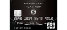 MIRAINOCARD(ミライノカード)PLATINUM